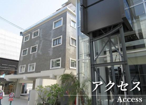 アクセス【南青山 表参道駅A5・B3出口徒歩2分】