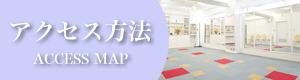 表参道セラサイズ・スタジオ アクセス