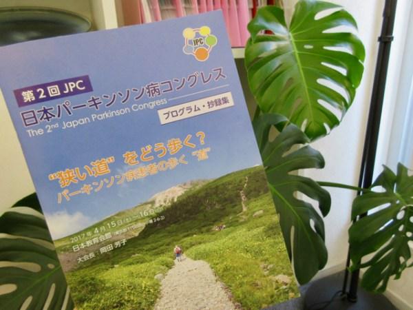 JPC(第2回日本パーキンソン病コングレス)でポスター発表