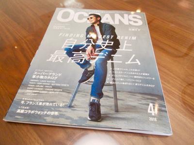 【雑誌】OCEANS(オーシャンズ)2018年4月号でセラサイズが紹介されました