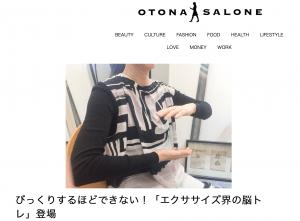 OTONA SALONE(主婦の友社)