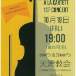 CELLO A LA CARTETT 2018.10.19(金)大阪