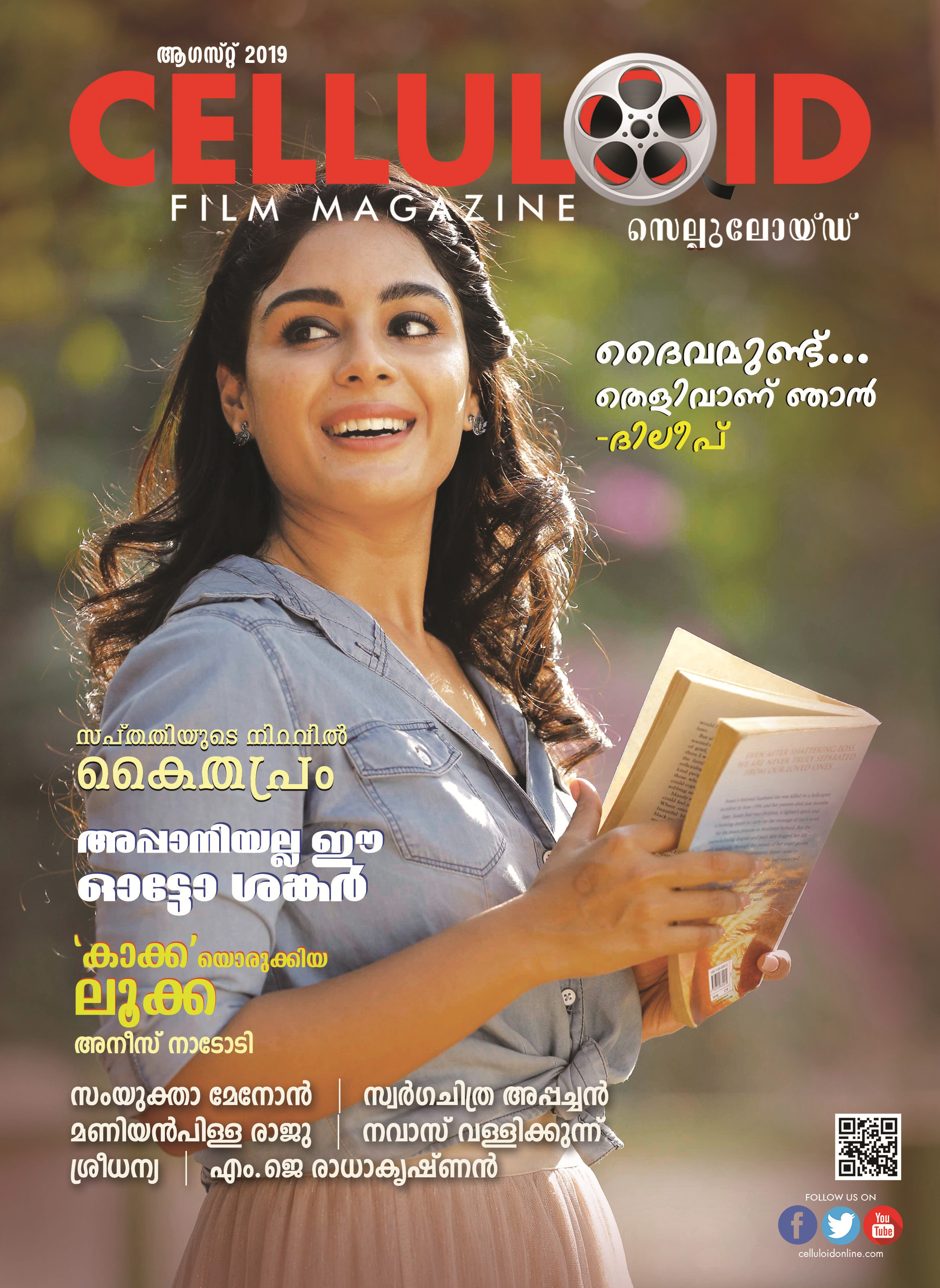 CELLULOID AUGUST ISSUE