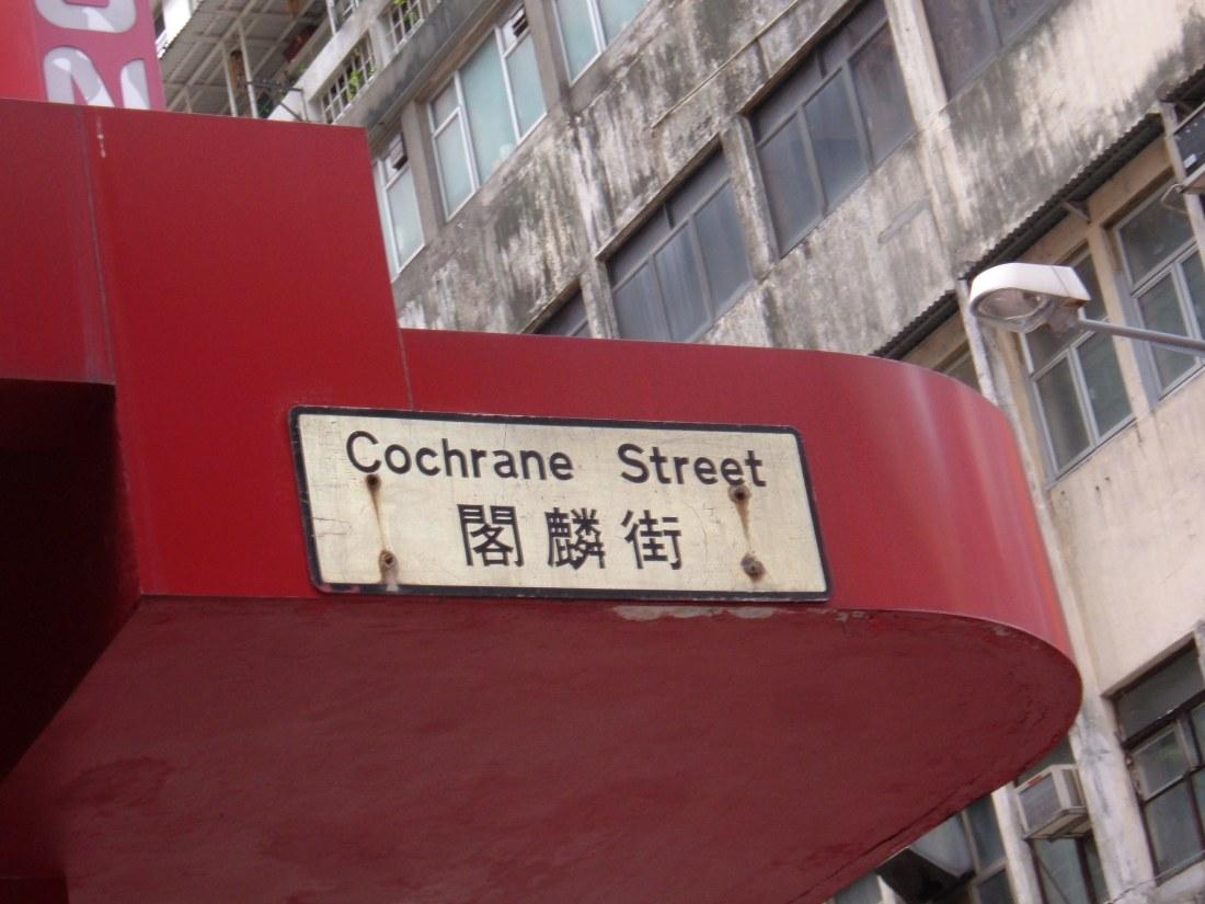Cochrane_St._sign,_HK