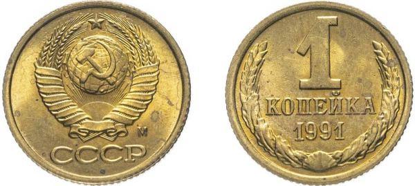 Монета 1 копейка 1991 года, стоимость, цена