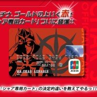 #TBT: The Char Aznable Credit Card