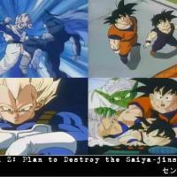 Dragon Ball Z: The Plan to Eradicate the Saiyans (1994) - OVA Review
