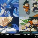 Dragon Ball Z: The Plan to Eradicate the Saiyans (1994)