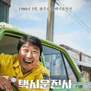 A Taxi Driver 2017 Korean film poster