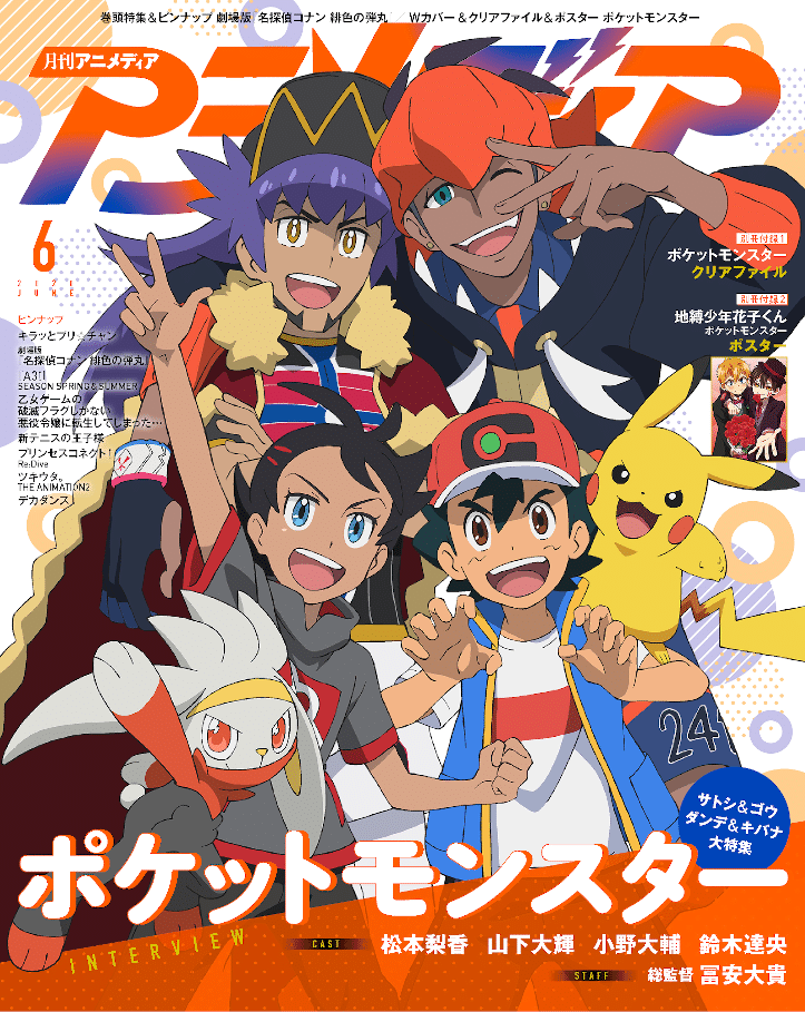 Leon (Dande), Raihan (Kibana), Goh, and Ash (Satoshi) on the cover of the June 2020 issue of Animedia.