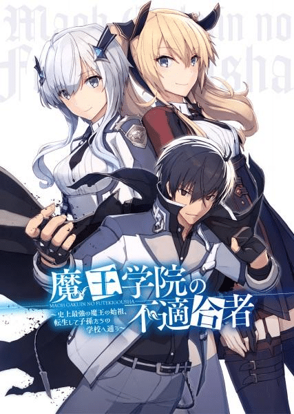 """Poster for """"The Misfit of Demon King Academy"""" Anime Series"""