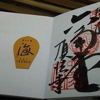 日本人初「外国人向け御朱印帳」