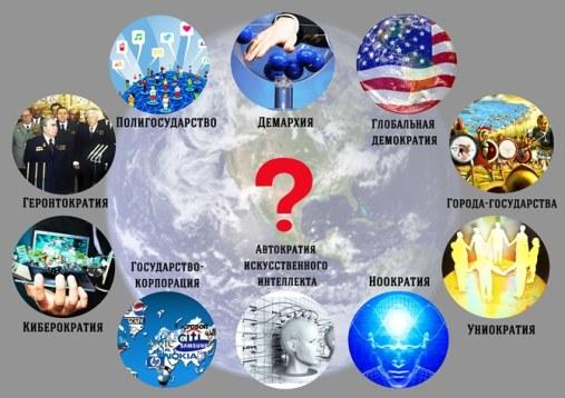 Картинки по запросу Единое Планетарное Государство