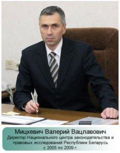 Мицкевич Валерий Вацлавович