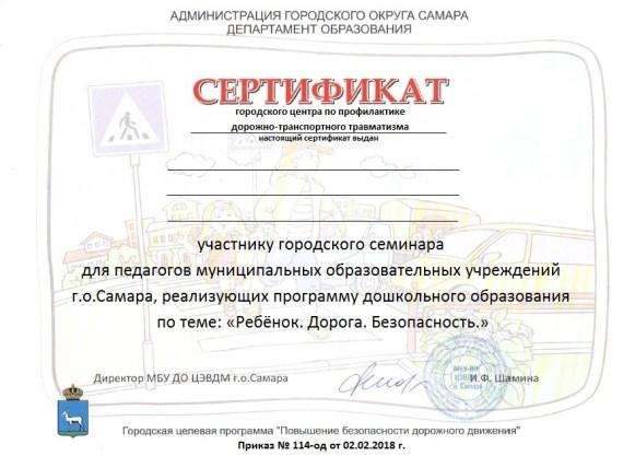 сертификат семинары 2018 год
