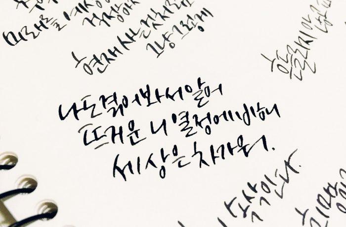 Caderno em coreano