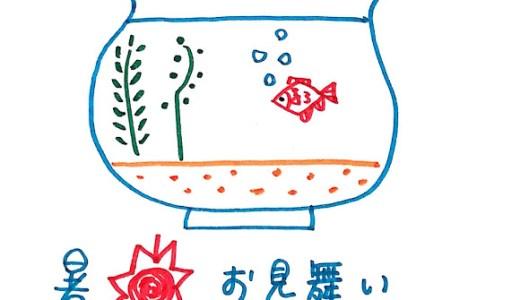 暑中見舞いイラストでかわいい簡単な絵が手書きできるフリー画像