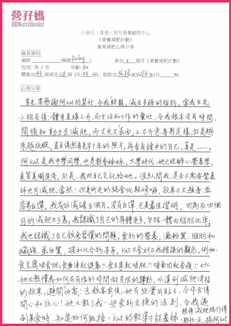 Kwong ping會員分享