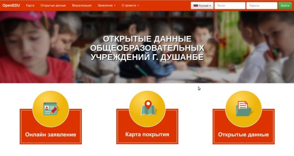 Открытые данные общеобразовательных учреждений г. Душанбе