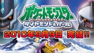 El final de Diamante y Perla será el 9 de septiembre