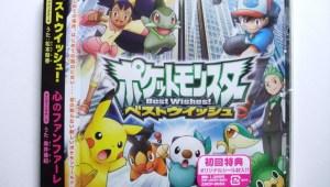 ¡Ya podéis comprar la BS0 de Pokémon Best Wishes!