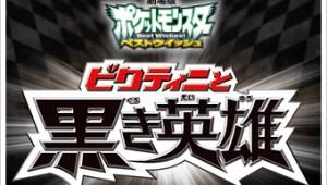 Victini and the Black Hero, posible título de la 14ª película Pokémon
