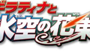Pokémon 11: Giratina y el ramo del cielo – Pokémon Battle Revolution