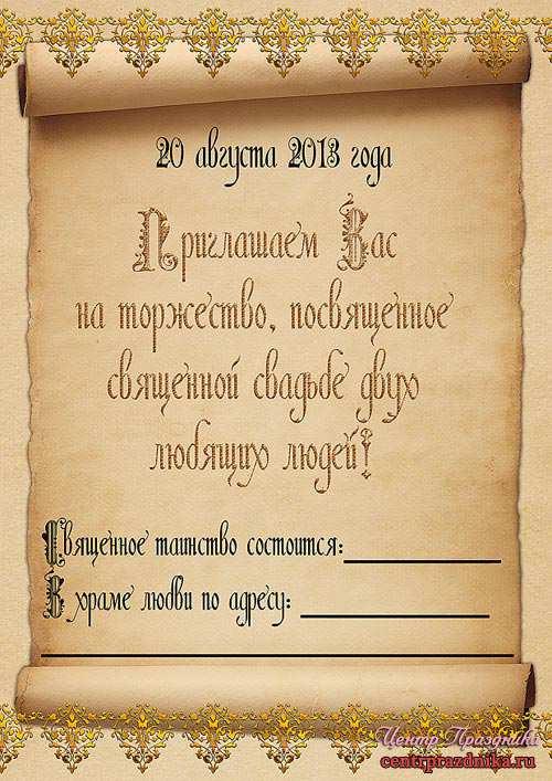 свадебные приглашения свадебные приглашения шаблоны