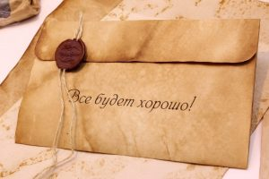 конверт-всё-будет-хорошо