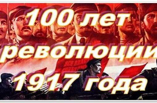 100-лет Революции1