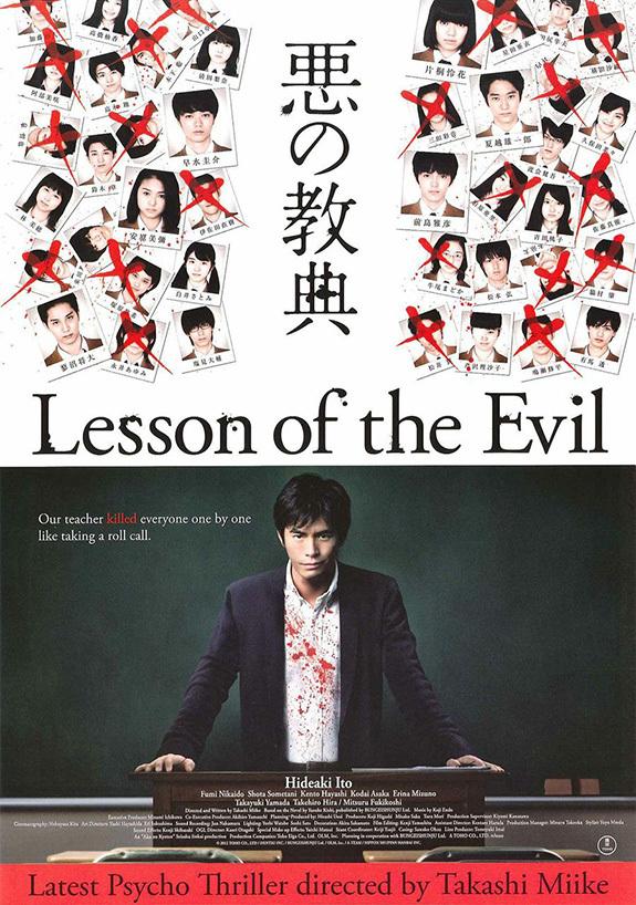 Image result for lesson of the evil poster