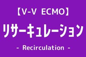 V-V ECMO,リサーキュレーション率
