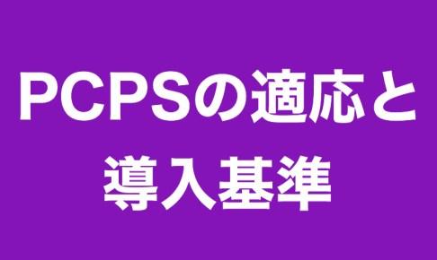 PCPS,ECMO,適応