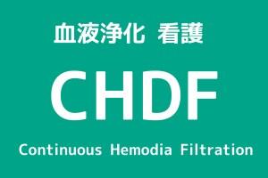 CHDFの看護