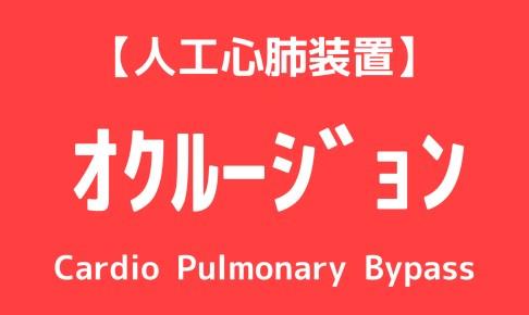 人工心肺,オクルージョン,方法