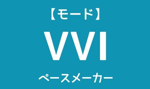 ペースメーカー,モード,VVI
