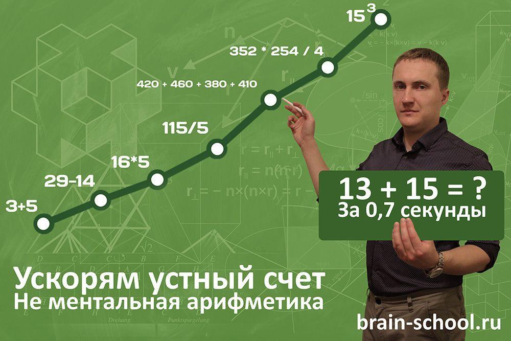मौखिक खाते में तेजी लाने के लिए, मानसिक अंकगणित नहीं, सीखें कि कैसे जल्दी गिनना, मानसिक अंकगणित नहीं