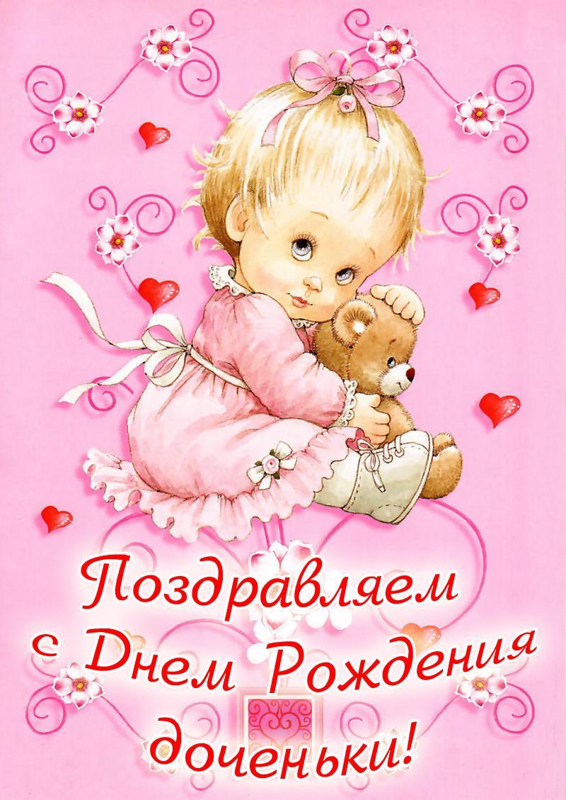 Поздравления к матери с днем рождения дочери