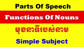 Functions Of Nouns Simple Subject Part 34 regarding 13+ Unique Simple Subject