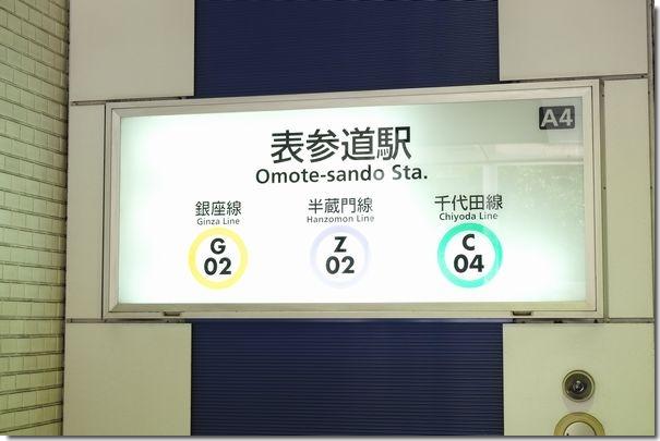アクセス案内:表参道駅|セラ治療院