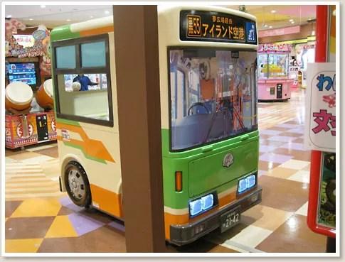 都バスのアトラクション