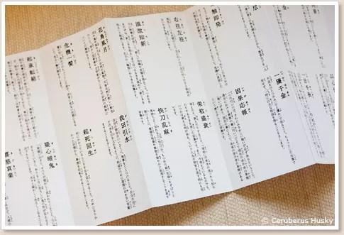 karuta-04.jpg