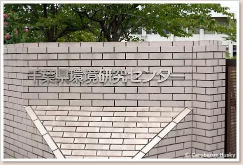 千葉県環境研究センター