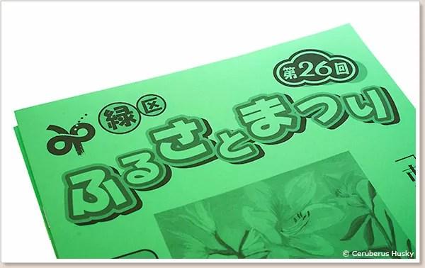 緑区ふるさとまつりのパンフレット