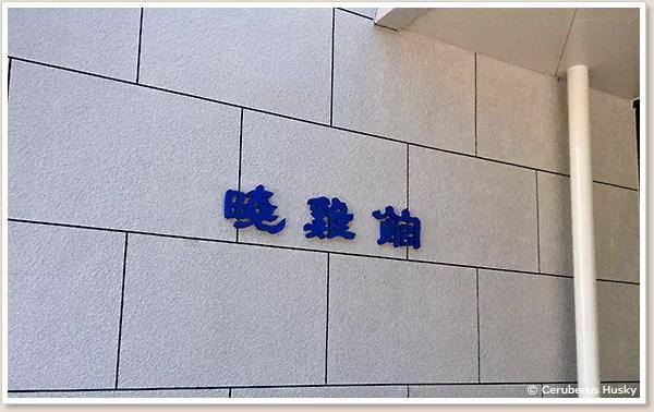 暁鶏館入口