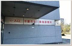 千葉市総合保健医療センター 休日救急診療所