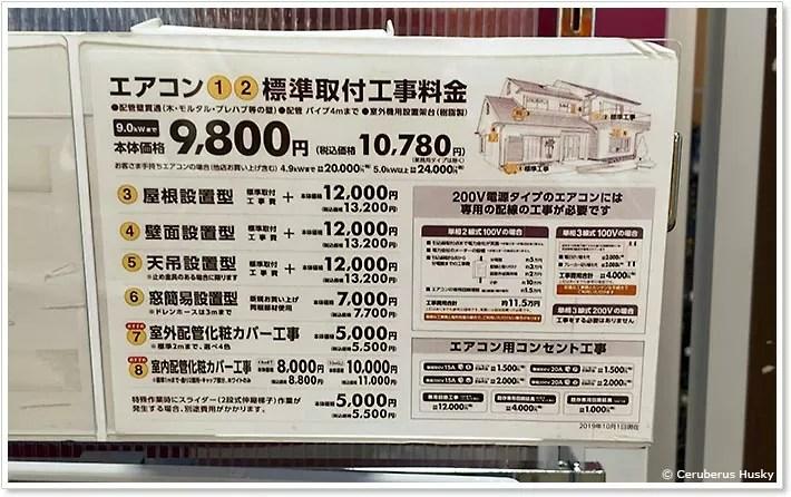 エアコンの工事料金