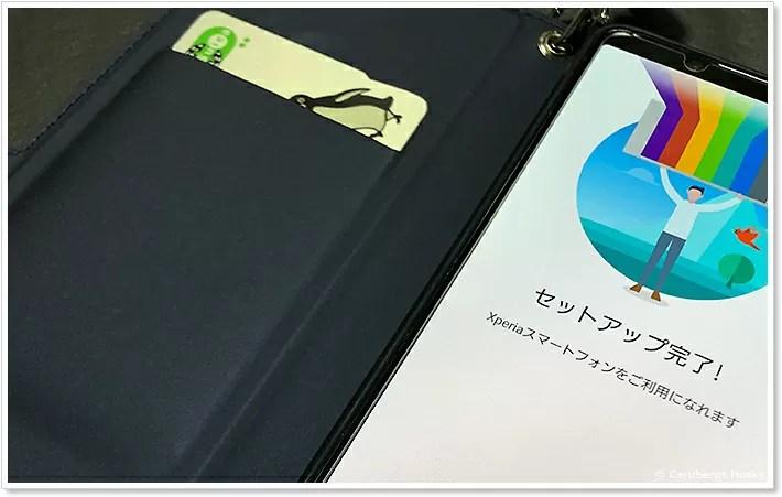 Xperia 5 II 手帳型ケースのカード入れ