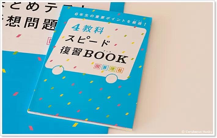 進研ゼミ中学準備講座:4教科スピード復習BOOK