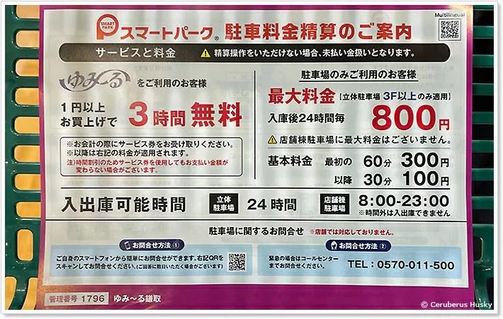 イオンスタイル鎌取の駐車料金